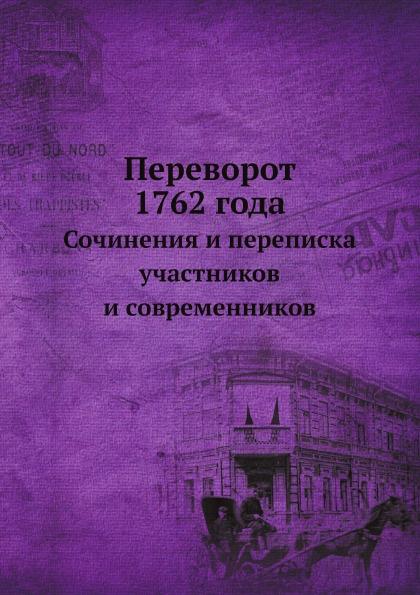 Клод Рюльер, Г. Балицкий Переворот 1762 года. Сочинения и переписка участников и современников