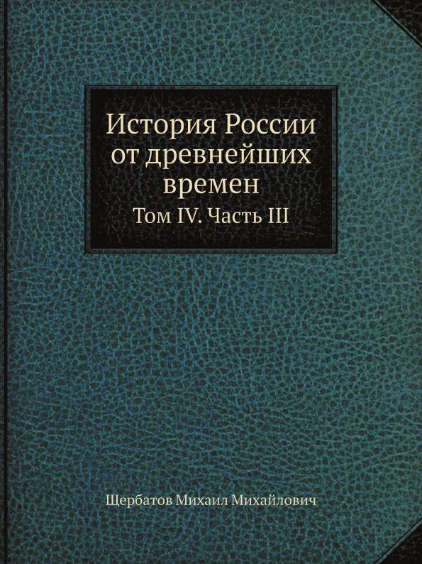М. М. Щербатов История России от древнейших времен. Том IV. Часть III