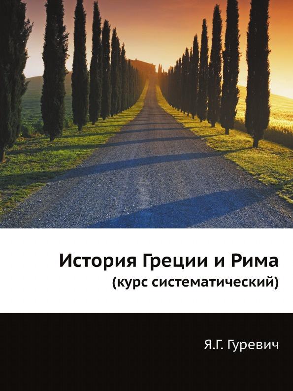 Я. Г. Гуревич История Греции и Рима. (курс систематический)