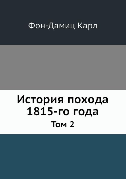 К. Фон-Дамиц История похода 1815-го года. Том 2