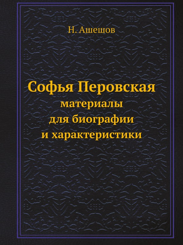 Н. Ашешов Софья Перовская. материалы для биографии и характеристики gos