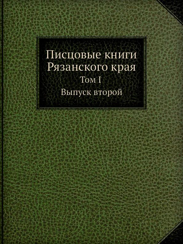 В. Н. Сторожев Писцовые книги Рязанского края. Том 1, Выпуск 2