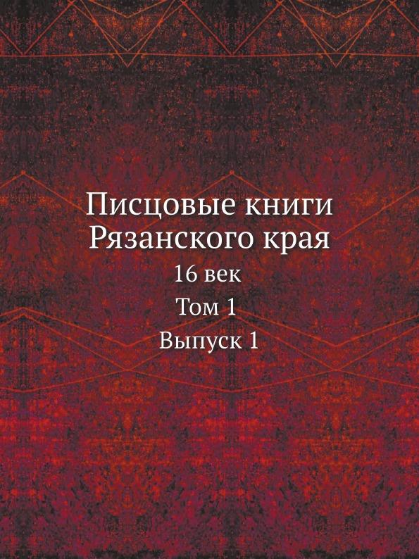 В. Н. Сторожев Писцовые книги Рязанского края. 16 век. Том 1 Выпуск 1