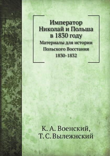 Император Николай и Польша в 1830 году. Материалы для истории Польского Восстания 1830-1832