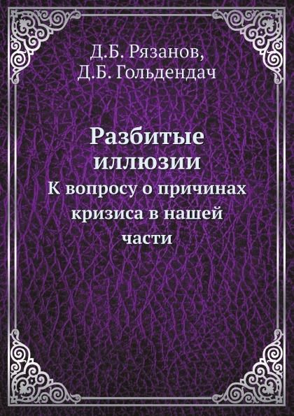 Д.Б. Рязанов, Д.Б. Гольдендач Разбитые иллюзии. К вопросу о причинах кризиса в нашей части