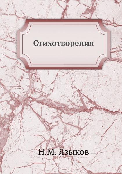 Н.М. Языков Стихотворения