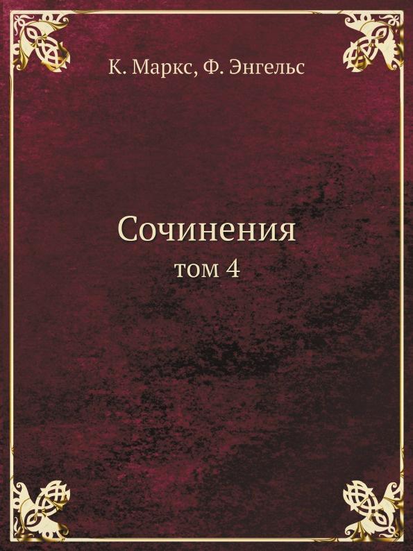 Сочинения. Том 4