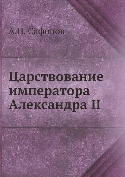 Царствование императора Александра II