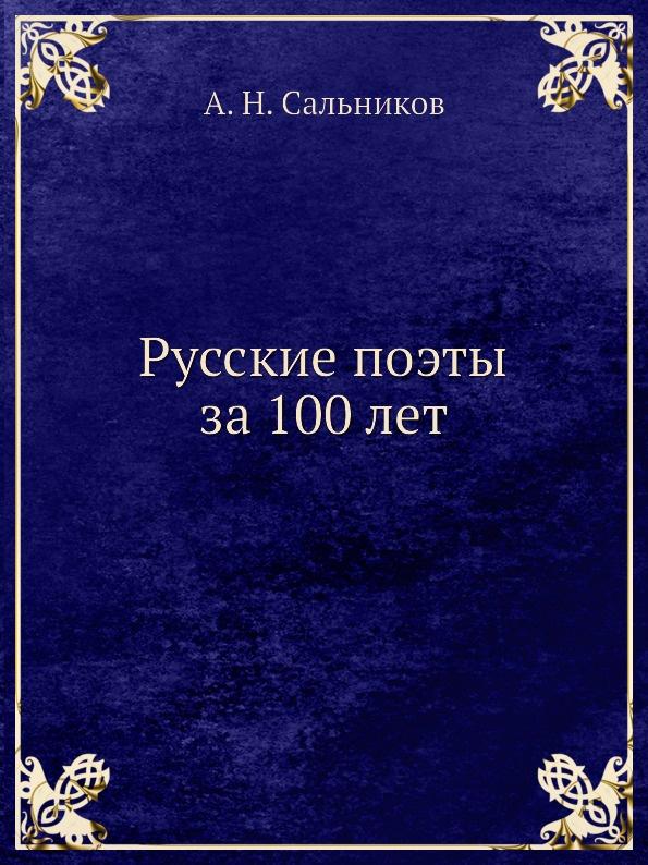 А.Н. Сальников Русские поэты за 100 лет