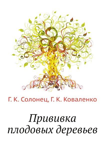 Г.К. Солонец Прививка плодовых деревьев