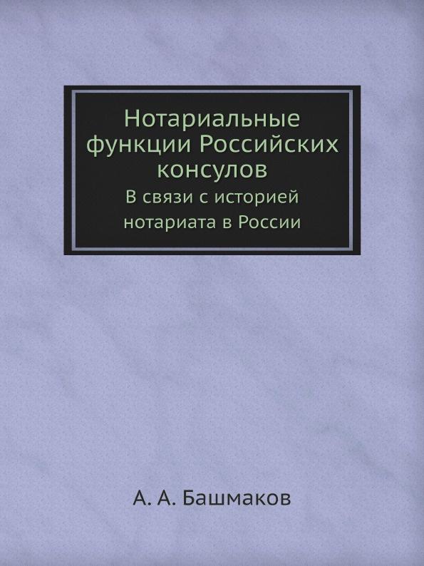 Нотариальные функции Российских консулов. В связи с историей нотариата в России
