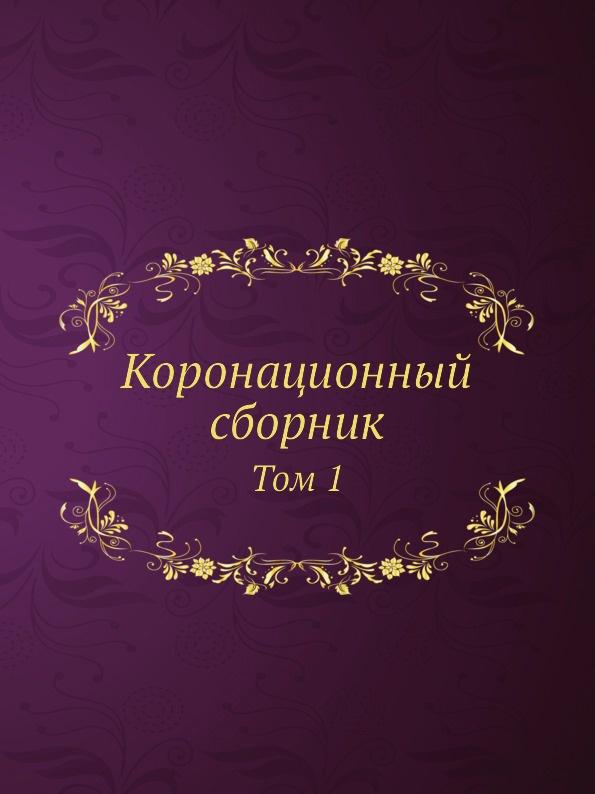 В.С. Кривенко Коронационный сборник. Том 1 цены онлайн