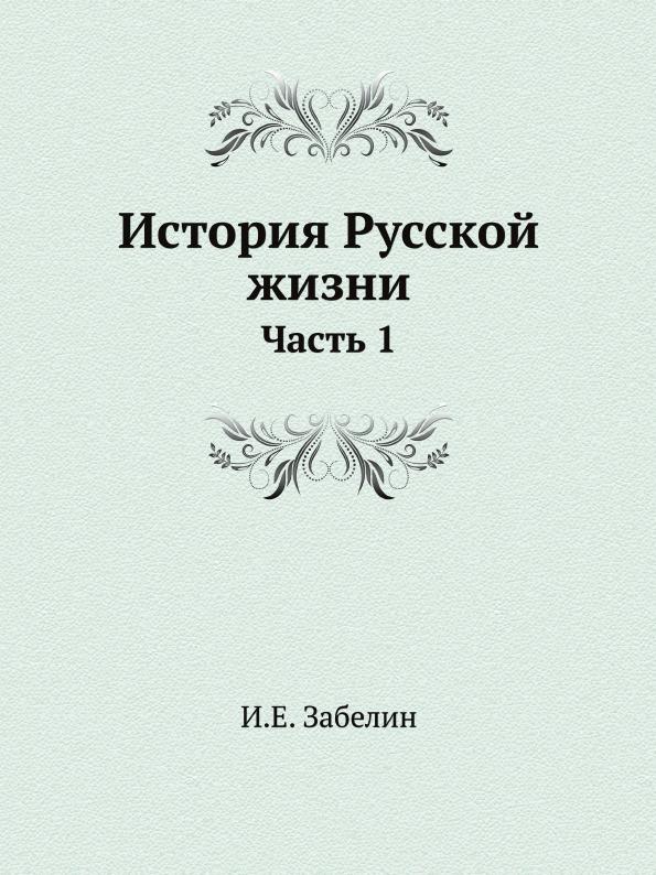 И.Е. Забелин История Русской жизни. Часть 1