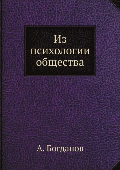 А. Богданов Из психологии общества