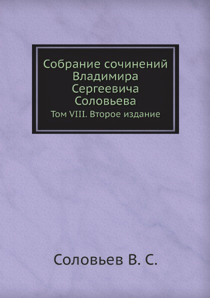 Собрание сочинений Владимира Сергеевича Соловьева. Том VIII. Второе издание