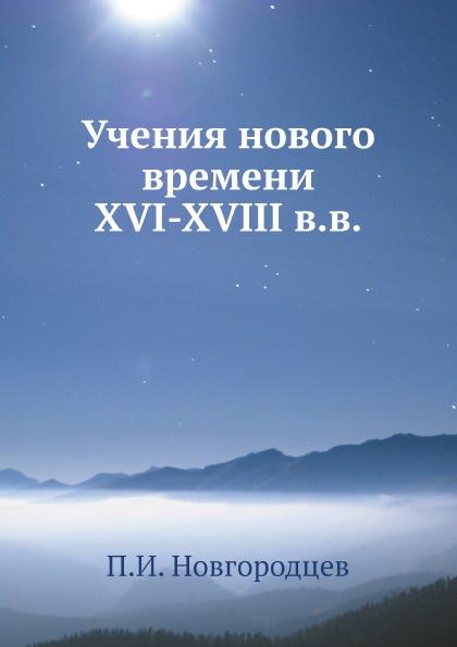 П.И. Новгородцев Учения нового времени XVI-XVIII в.в.