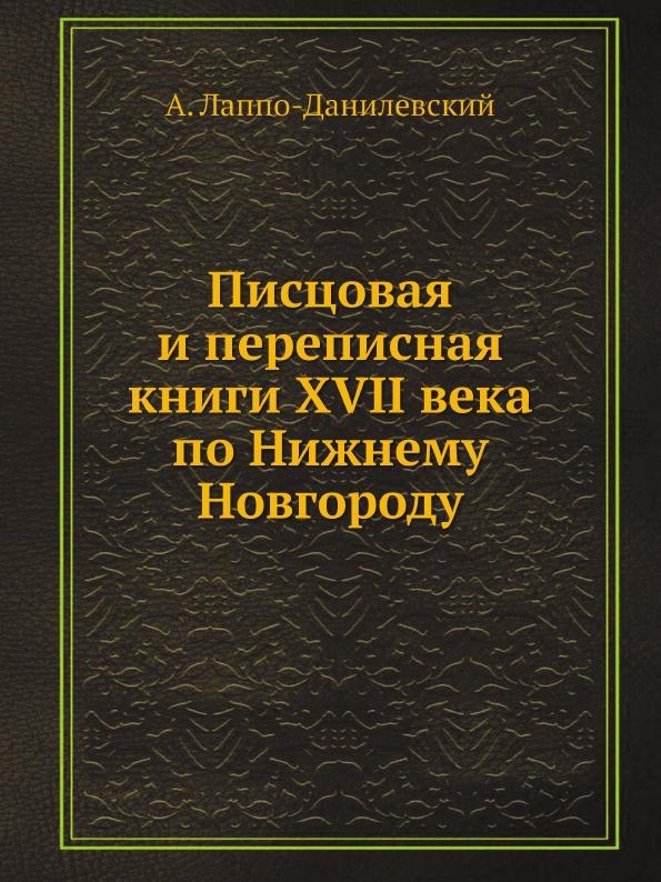 А. Лаппо-Данилевский Писцовая и переписная книги XVII века по Нижнему Новгороду