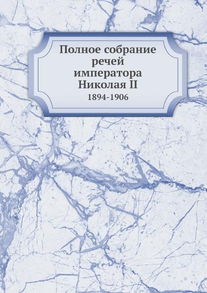 Полное собрание речей императора Николая II. 1894-1906