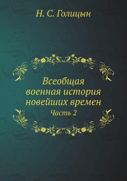 Н. С. Голицын Всеобщая военная история новейших времен. Часть 2