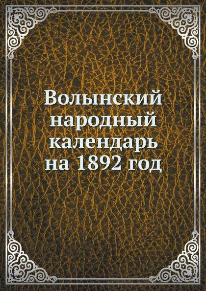 Коллектив авторов Волынский народный календарь на 1892 год спорттовары житомир