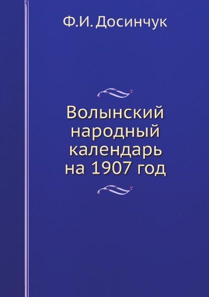 Ф.И. Досинчук Волынский народный календарь на 1907 год спорттовары житомир