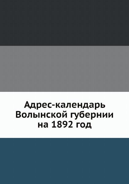 Коллектив авторов Адрес-календарь Волынской губернии на 1892 год спорттовары житомир