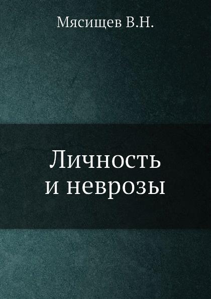 В.Н. Мясищев Личность и неврозы