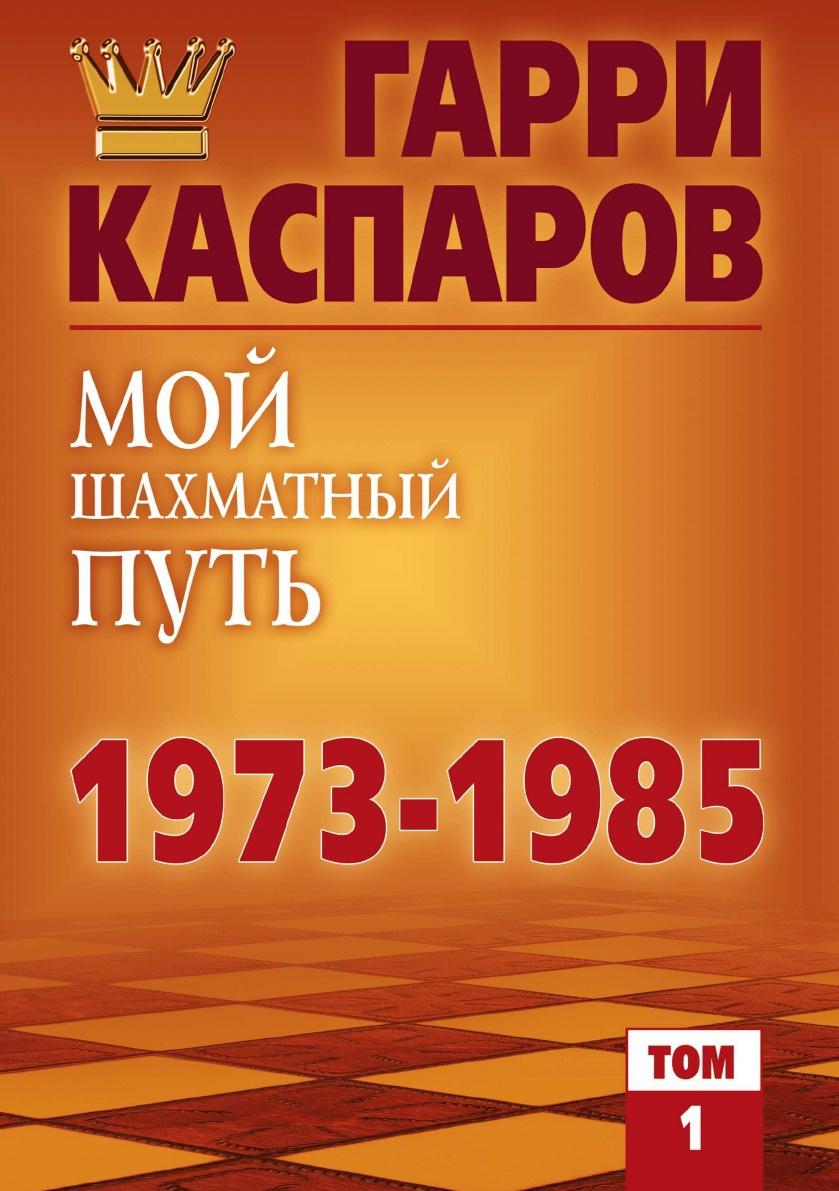 Г. Каспаров Мой шахматный путь. 1973-1985. Том 1