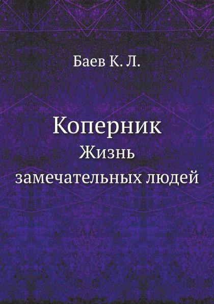 К.Л. Баев Коперник. Жизнь замечательных людей