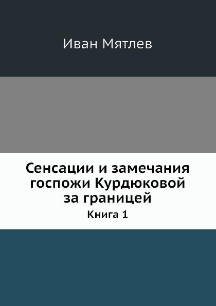 И. Мятлев Сенсации и замечания госпожи Курдюковой за границей. Книга 1