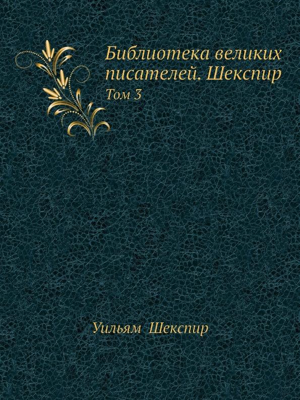 В. Шекспир Шекспир. Том III. Полное собрание сочинений в пяти томах (Антикварное издание 1902 г.)