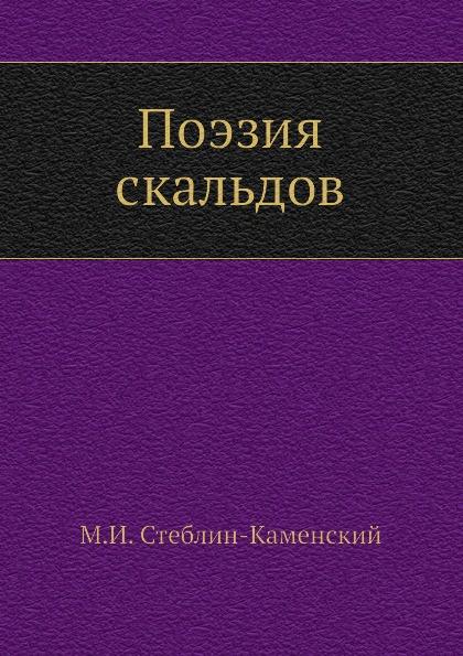 М.И. Стеблин-Каменский Поэзия скальдов