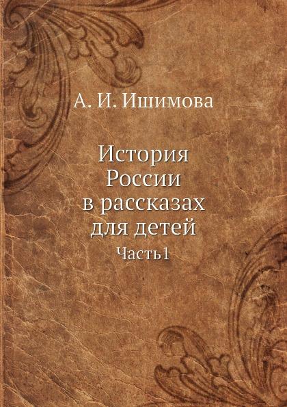 А.И. Ишимова История России в рассказах для детей. Часть1
