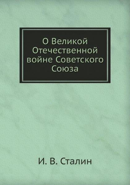 И. В. Сталин О Великой Отечественной войне Советского Союза