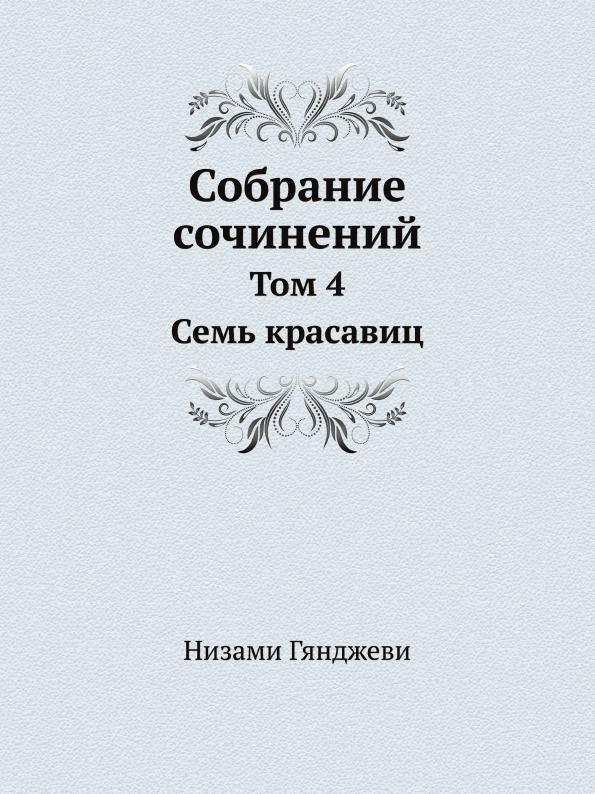 Низами Гянджеви Собрание сочинений. Том 4. Семь красавиц