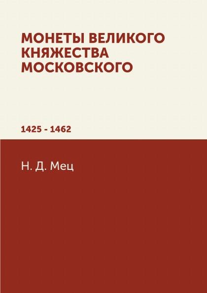 Н. Д. Мец Монеты великого княжества Московского. 1425 - 1462