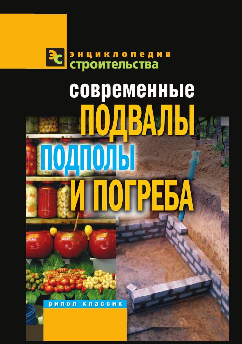 Г.А. Серикова Современные подвалы, подполы и погреба