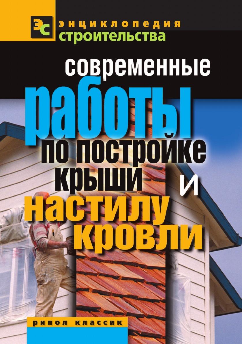 В.И. Назарова Современные работы по постройке крыши и настилу кровли