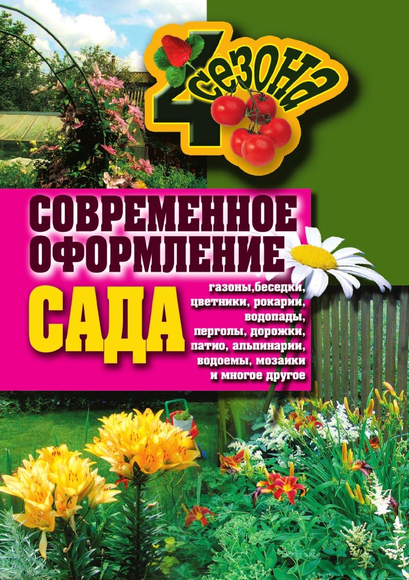 Г. А. Серикова Современное оформление сада. Газоны, беседки, цветники, рокарии, водопады, перголы, дорожки