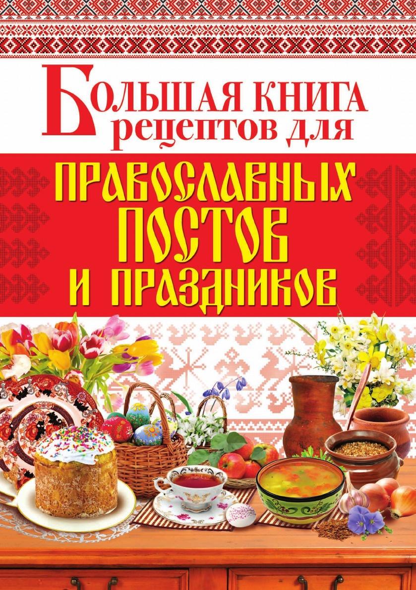 Арина Родионова Большая книга рецептов для православных постов и праздников блюда православной кухни праздники спаса