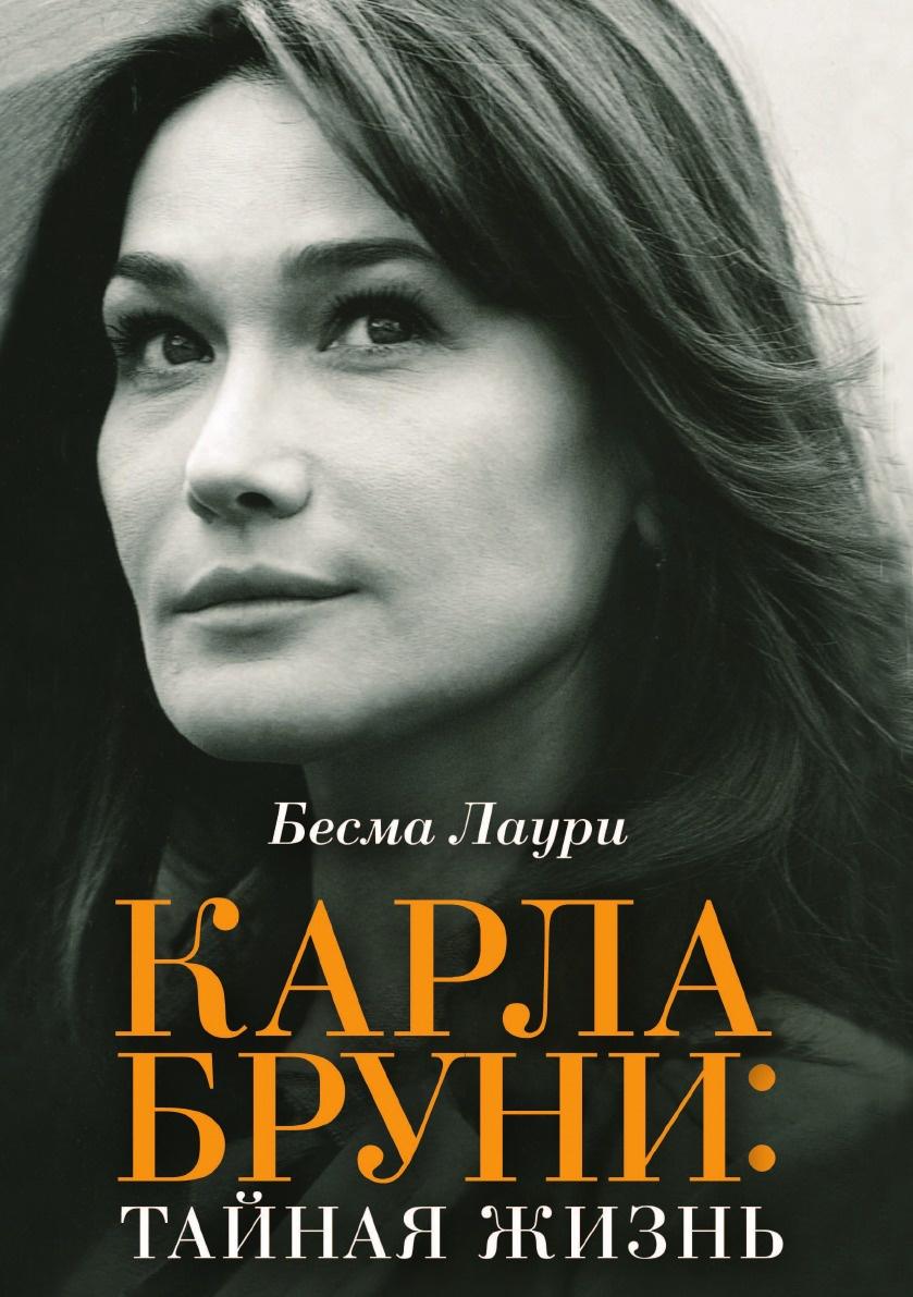 Б. Лаури Карла Бруни: тайная жизнь