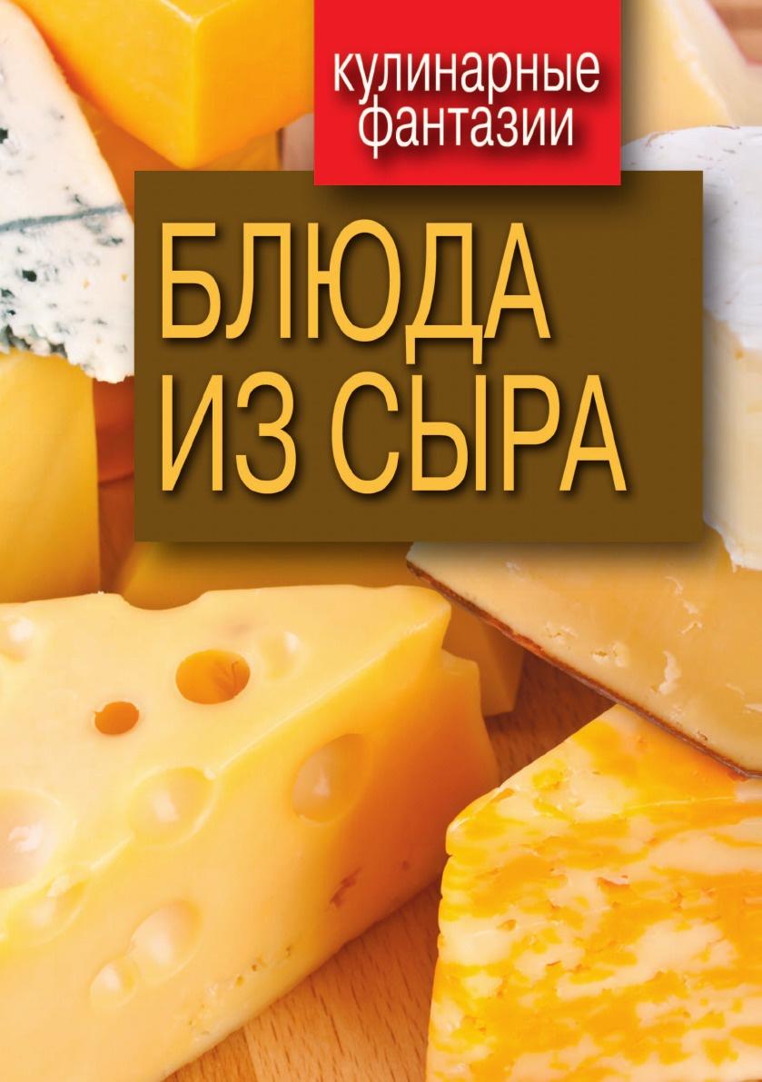 Г.М. Треер Блюда из сыра г м треер блюда из сыра