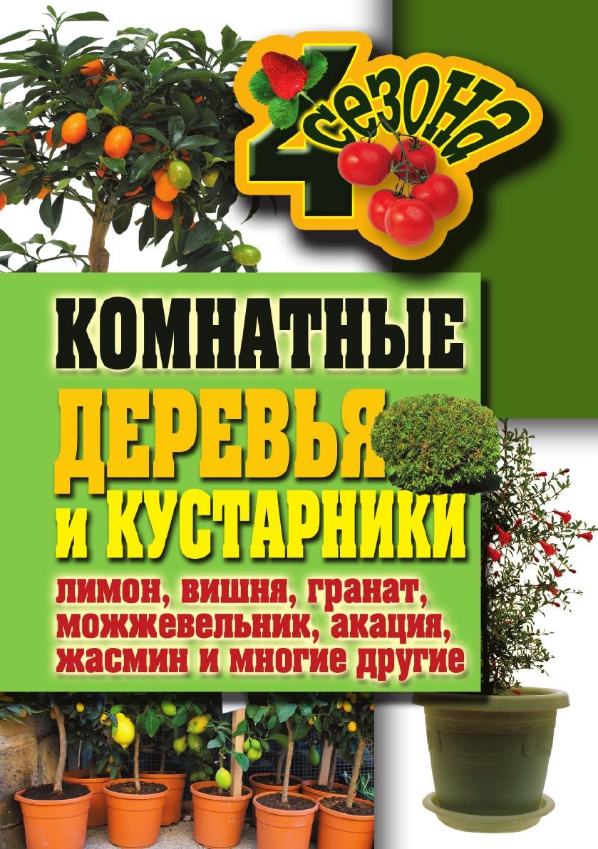 Г.А. Серикова Комнатные деревья и кустарники