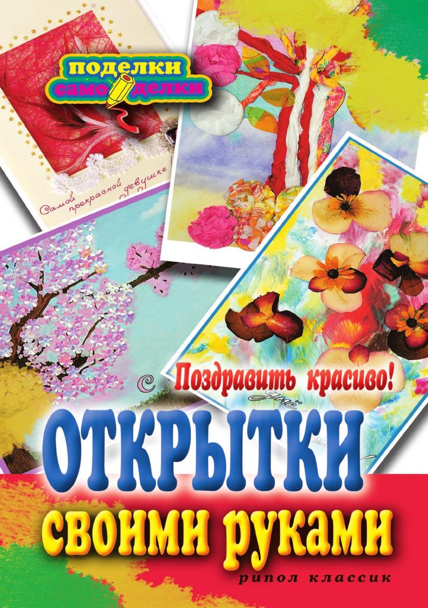 цена на А.С. Гаврилова Поздравить красиво! Открытки своими руками