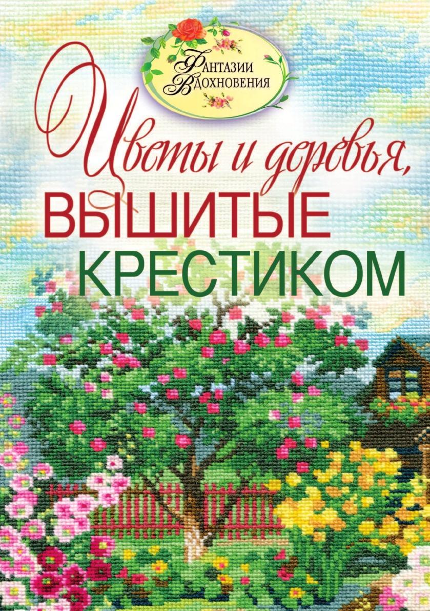 С.Ю. Ращупкина Цветы и деревья, вышитые крестиком