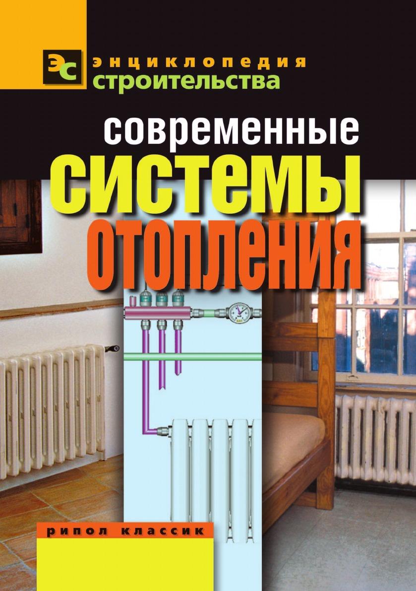 В.И. Назарова Современные системы отопления