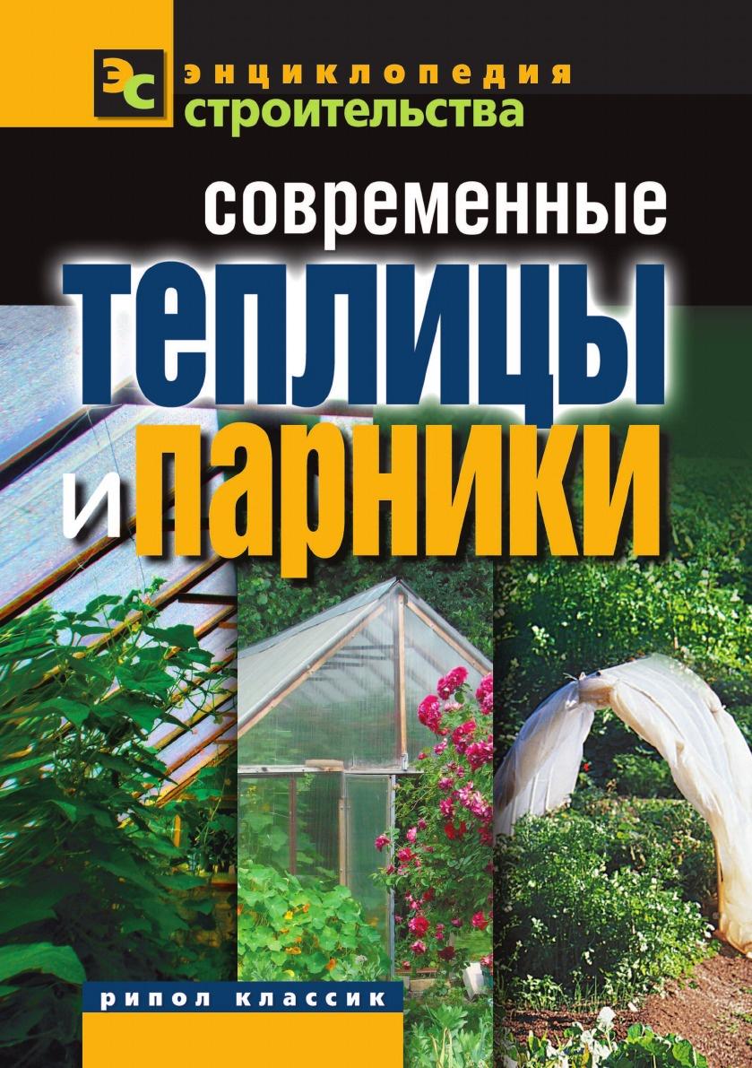 В.И. Назарова Современные теплицы и парники