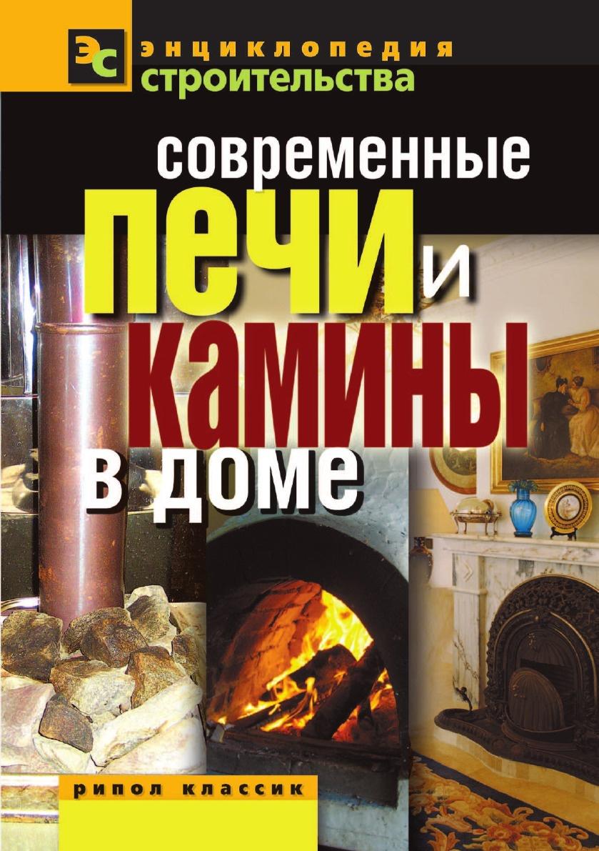 В.И. Назарова Современные печи и камины в доме