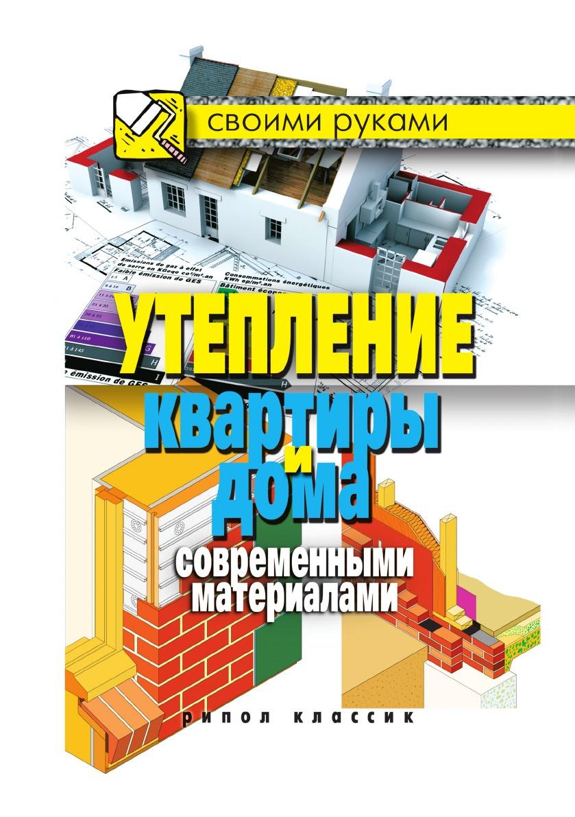 Неизвестный автор Утепление квартиры и дома современными материалами