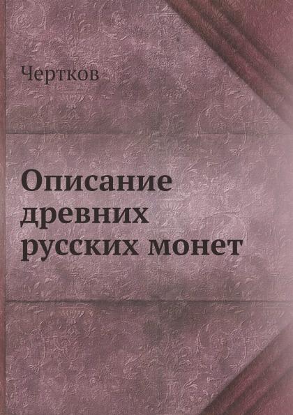 Чертков Описание древних русских монет